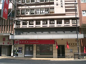 HK Des Voeux Road West HK Chiu Chow Chamber of Commerce 2.JPG