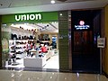 HK TSW 天水圍 Tin Shui Wai 天恩路 Tin Yan Road 嘉湖銀座 Kingswood Ginza mall shop Broadway Cinemas n Union Dec 2016 Lnv2.jpg