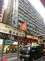 HK Wan Chai Road 135 灣仔道 name sign 明豐大廈 Ming Fung Building facade Nov-2013.JPG