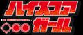 Hi Score Girl logo.png