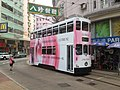 Hong Kong Tramways 175(038) 19-09-2015.jpg
