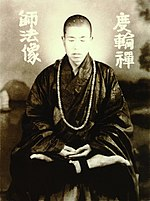 Venerable Hsuan Hua meditating in the Lotus Position. Hong Kong, 1953.