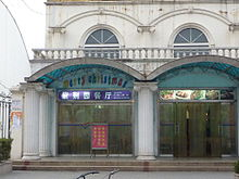 Christianity in China - Wikipedia, the free encyclopedia