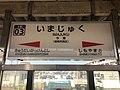 Imajuku Station Sign 3.jpg
