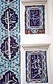 Islamic Calligraphy on the walls.jpeg