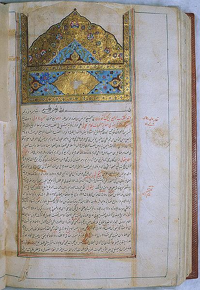 File:Islamic MedText c1500.jpg