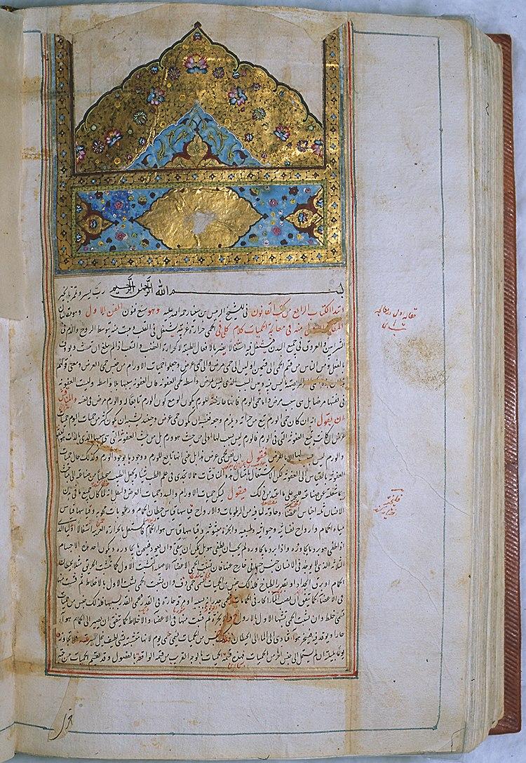 Islamic MedText c1500