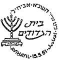 Israel Commemorative Cancel 1961 Inauguration of the Regiments' House.jpg