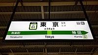 JREast-Yamanote-line-JY01-Tokyo-station-sign-20170824-182036.jpg