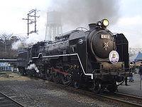 일본국유철도 C62형 증기 기관차
