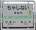 JR Hakodate-Main-Line Chashinai Station-name signboard.jpg