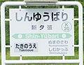 JR Sekisho-Line Shin-Yubari Station-name signboard.jpg