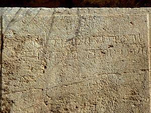 Jerusalem Western Wall Isaiah verse closeup.jpg