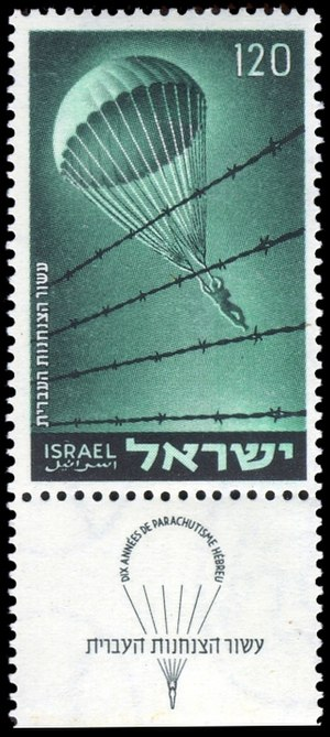 Jewish Parachutists of Mandate Palestine - Postal stamp commemorating Jewish parachutists