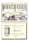 Kajawen 53 1928-07-04.pdf
