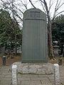 Kaneiji Ueno Battle Monument.JPG