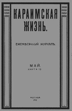 KaraimLive1912.png