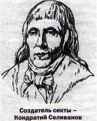 Skoptsy - Kondratii Selivanov, (ru:Кондратий Селиванов) founder of Skoptsy-movement, Drawing from early 19th century