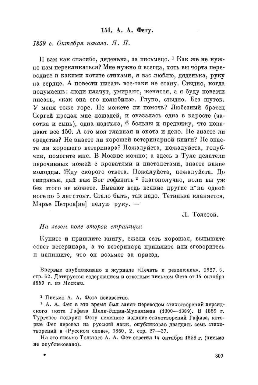 Написать письмо жириновскому по электронной почте в госдуму