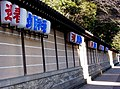 Lanterns Outside Yasukuni.jpg