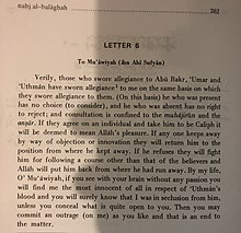 Nahj al-Balagha - Wikipedia