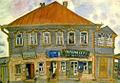 Lozna. Лёзна (M. Chagall, 1908).jpg