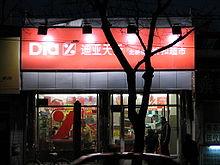 迪亚天天超市