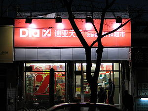Dia (supermarket chain) - Dia supermarket in Beijing