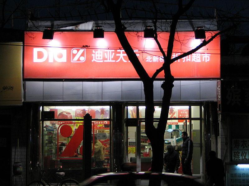 Archivo:Magasin Dia de Beijing.jpg
