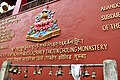 Maratika Monastery sign.jpg