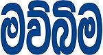 Mawbima Sinhala News Paper