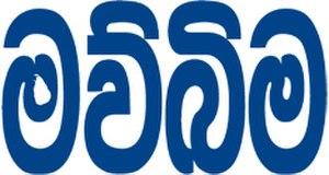 Mawbima - Image: Mawbima