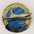 Medal UkraineAviationGroupe Tu22M.jpg
