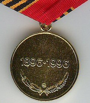 Medal of Zhukov - Reverse of the Medal of Zhukov.  Pre 2010 variant.