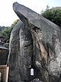 Meotoiwa Rock on Mount Kusariyama in Senkoji Temple.jpg