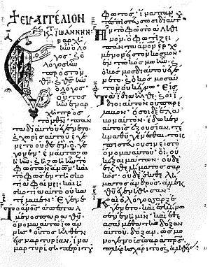 Minuscule 348 - Image: Minuscule 348 (GA) folio 150