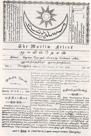 Muslim Nesan - Image: Muslim Nesan