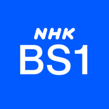 NHKBS1ロゴ2020-.png
