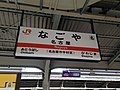 Nagoya Station Sign (Tokaido Main Line).jpg