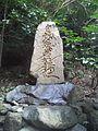 NamuMyoHoRenGeKyo Stone.jpg