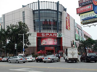 South China Mall - SPAR Hypermarket at New South China Mall