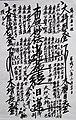 Nichiren Shoshu Gohonzon transcribed by Nichi Nyo Shonin.jpg