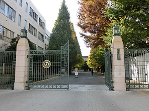 Ochanomizu University Main Gate 01.JPG