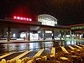 Odate-Noshiro Airport at night 20171216.jpg