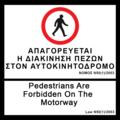 Pedestrian warning sign on Cyprus motorway.png