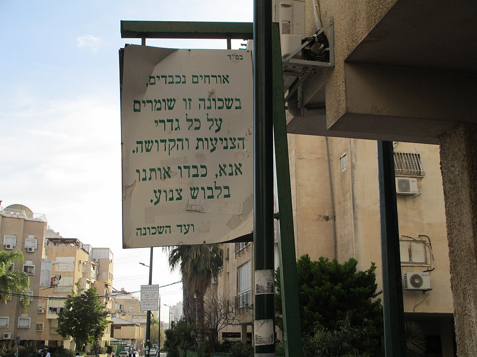 PikiWiki Israel 29728 Plaque on modest clothes in Bnei Brak