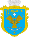 Coat of arms of Pishchanskyi Raion