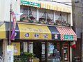 Porto Caro, Shimoda, Shizuoka, Japan.JPG