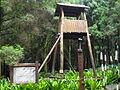 Puyuma Watchtower (Formosan Aboriginal Culture Village).JPG