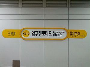 Apgujeongrodeo Station - Image: Q46073 Apgujeongrodeo A01